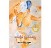 Karaindha Nilalgal - Ashokamithiran