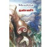 Thaneer - Ashokamithiran