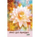 Agam Puram - Aditi