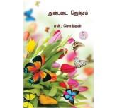 Anbudai Nenjam - N.Chokkan