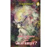 Aadhikka Sathigalukku Mattume Avar Periyarvar? - P.Thirumavelan
