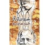 S.Mohan Katturaigal - S.Mohan