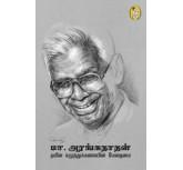 M.Araganathan Navina Elathukkalaiyin Mathaimai - M.Araganathan
