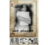 Aval Appadithan (Thiraikadhai) - Ruthraiya