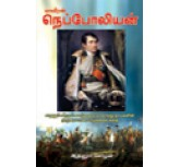 Maveeran Nepoleon - Athanur Cholan