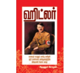 Hitler - Athanur Cholan