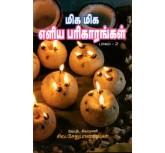Miga Miga Eliya Parigarangal - 2 - Siva.Sethupandian