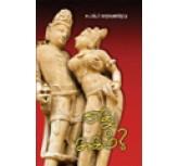 Ethu Sugam - Dr. Narayana Reddy