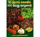 10 Rubai Selavil 100 Vayathu Valalam Dr.Arun Chinnaiya