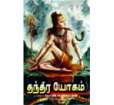 Thanthira Yogam  - Dr John B.Nayagam