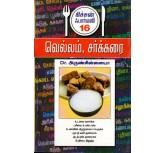 Vellam, Sarkkarai - Tamil  Dr.Arun Chinnaiah