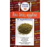 Seeragam,Sombu,Karunjeeragam - Dr.ArunChinnaiah