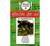 Kariveppilai, Pudina,Malli - Dr.Arunchinnaiah