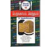Perungayam,Vendhayam - Dr.Arunchinnaiah