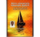 Ilaya Thalaimuraikku Arivulagathin Thiravugol - T.S.Thiyagarajan
