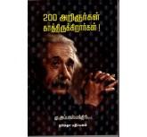 200 Arignargal Kaththirukirargal - M.Appasmanthiri