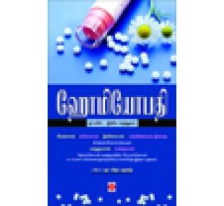 Homeopathy - Dr.Vijay Anand