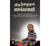 Kuzhanthaigal Psychology - G.S.S.