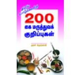 200 Kai Maruthuva Kurippugal -  Murali Krishnan