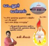 Vadalur Vallal-sukisivaM-DVD