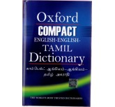 Oxford COMPACT English - English - Tamil Dictionary