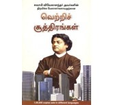 Swami Vivekanandas Winning Formula (Tamil)