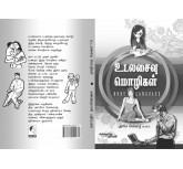 Udalasaivu Mozhigal  -Arima selvaraj