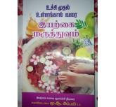 Uchi mudhal padham varai iyarkai maruthuvam - M.A. Appan