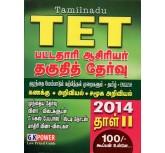 RAMANS-TET-PAPER-II--TAMIL