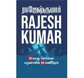 19 vayadhu sorgam yamunavin 48 mani neram - Rajesh Kumar