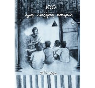 100 varthai kadhaigal-J. Sivaguru