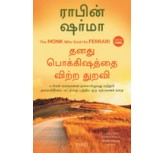 The Monk Who Sold His Ferrari (Tamil) -Robin Sharma Thanathu Pokisathai vitra thuravi