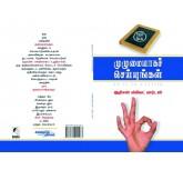 Do It To Finish-Mulumaiyaga Seyyungal -tamil-ORISON SWETT MARDEN