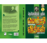 Vettri Vidhigal -2 (tamil)
