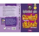 Vettri Vidhigal -1 (tamil)