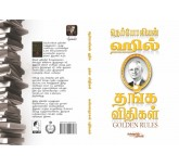 Golden Rules-Napoleon Hill - Thanga Vithigal - Tamil