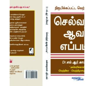 How You Can Get Richer Quicker? -Selvanthar Aavathu Eppadi?  - Dr.M.R.Kopmeyer