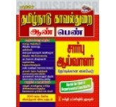 Tamilnadu Kaavalthurai Aan/Penn ( tamil book)