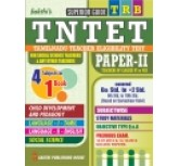 TNTET Paper II ( english book)