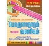 Porulaatharam Matrum Vanigam ( tamil book)