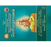 Periya puranam-sri aarumuga thambiran swamigal(4 parts)