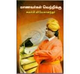 Maanavargal Vetrikku Swami Vivekananthar - A.R.K.Sharma