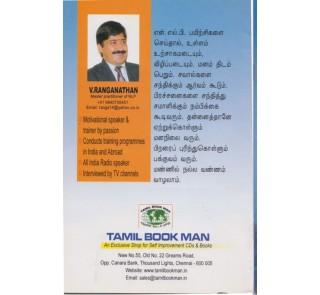NLP endral Enna Ranganathan.V