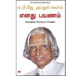 MY JOURNEY: Transforming Dreams into Actions (Tamil) -abdul kalam Enathu payanam
