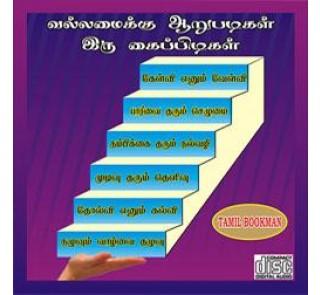 Vallamaikku  aaru padigal iru kai pidigal - Audio CD - Ranganathan