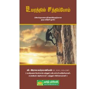 Uyarathil Sandhippom (tamil)