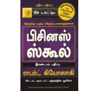 The Business School-ROBERT KIYOSAKI- Tamil