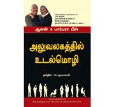 Body Language In The Work Place - Aluvalagathil udal mozhi - ALLAN & barbara pease