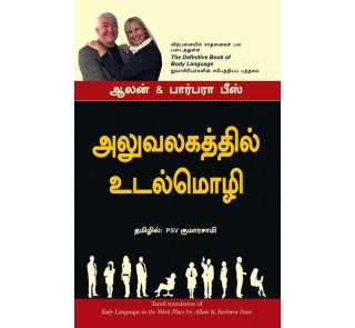 Body Language In The Work Place - Aluvalagathil udal mozhi - ALLAN & barbara pease