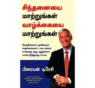 change your thinking change your life - Sindhanai Matrungal Vazhkaiyai Matrungal - BRAIN TRACY
